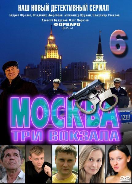 Москва. Три вокзала - 6 (2013/SATRip)