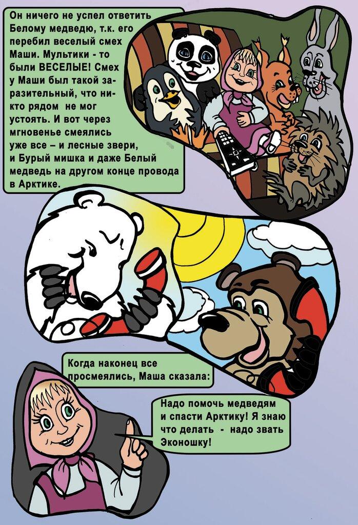 Эконошка - миссия Арктика (комикс) - фото 6