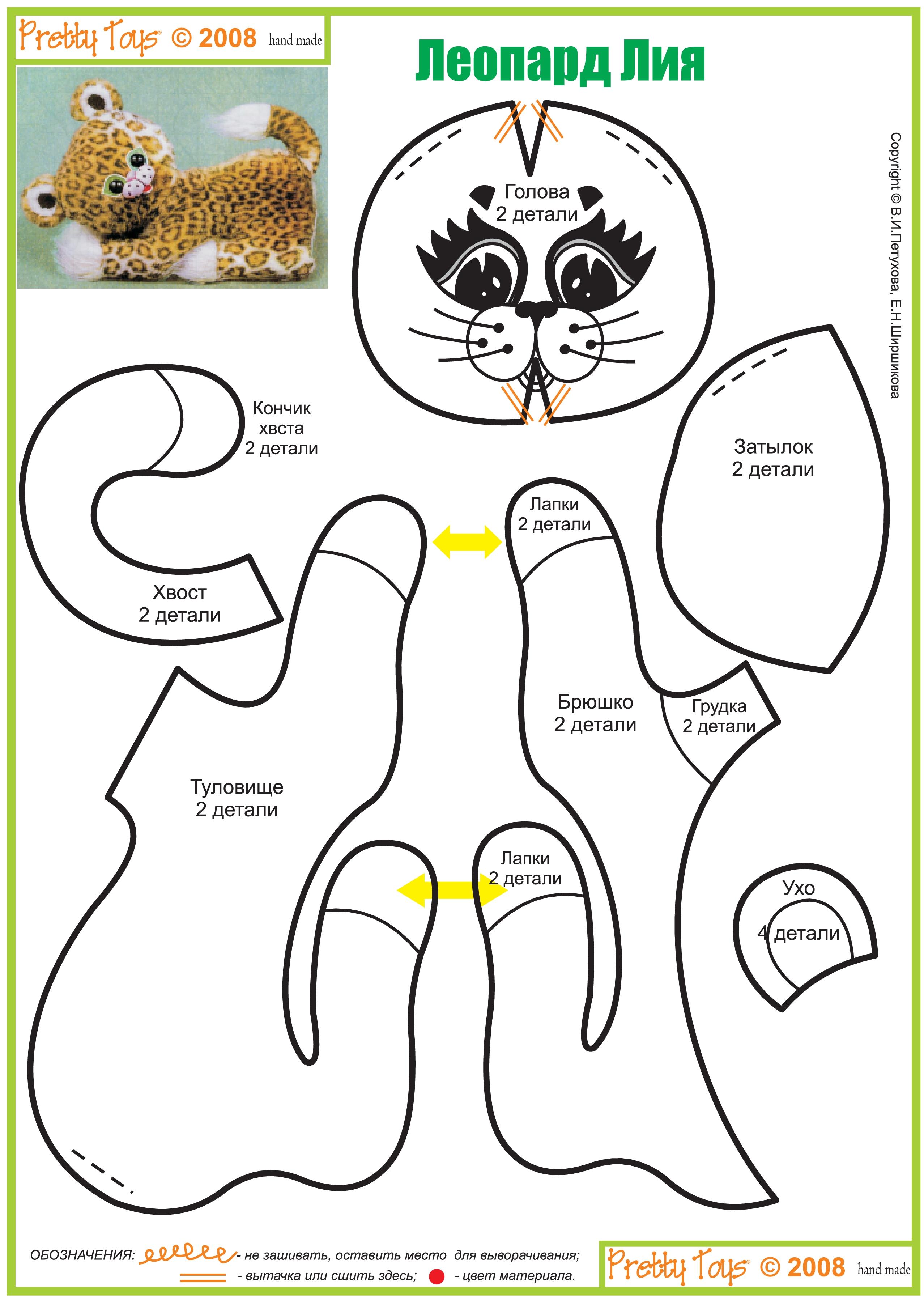 Мягкая игрушка своими руками выкройки леопард