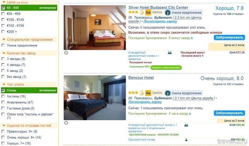 выбор и бронирование отеля Будапешт