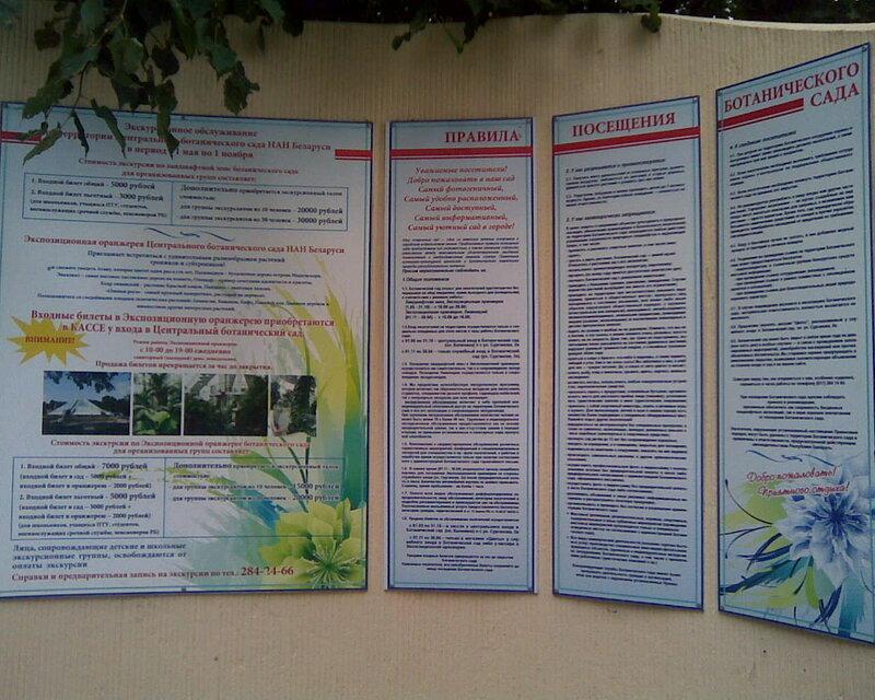 план ботанического сада