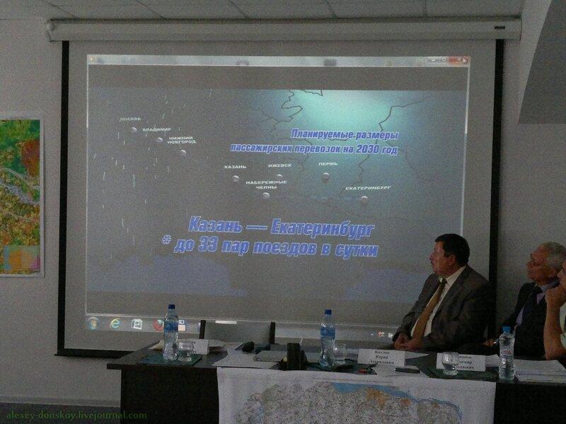 Публичные слушания по поводу проекта ВСМ