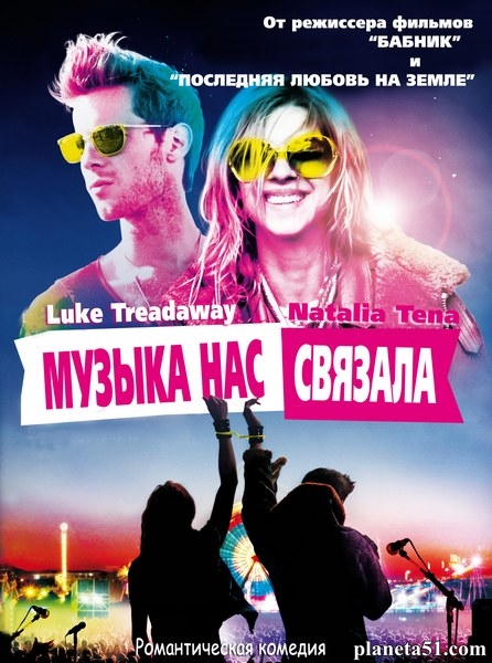 Музыка нас связала / You Instead (2011/WEB-DL/WEB-DLRip)