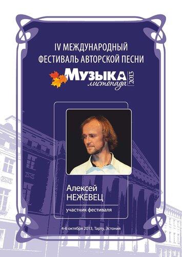 diplomy-uchastniky_Page_03.jpg