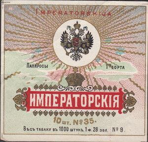 Этикетка от папирос  Императорские