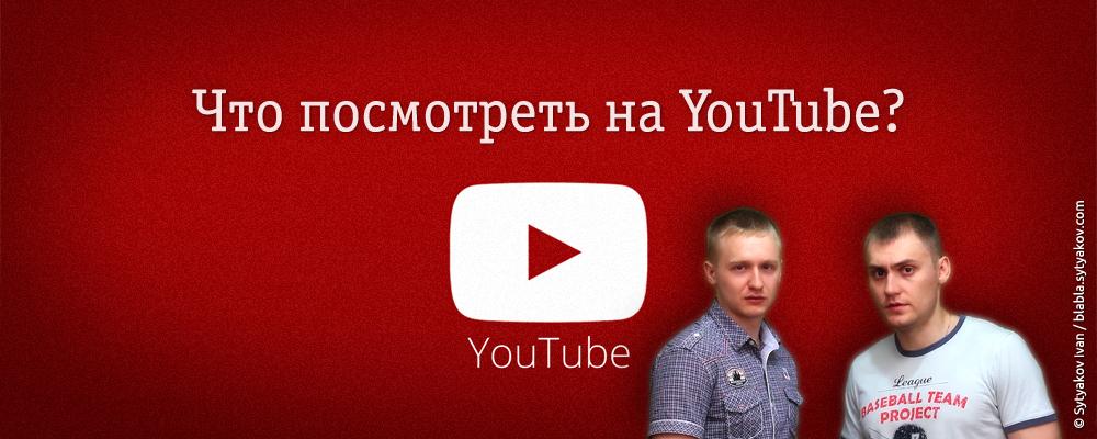Что посмотреть на YouTube? Nemagia!