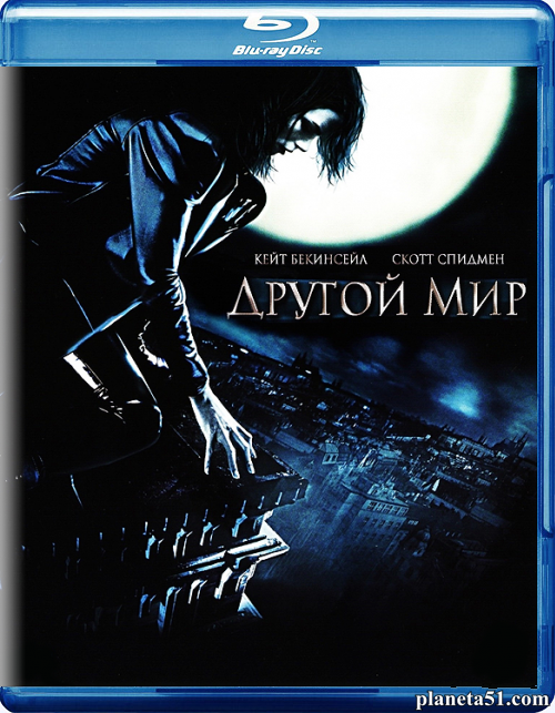 Другой мир / Underworld [Theatrical Cut / Extended Cut] (2003/HDRip)