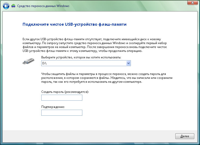 Рис. 1.4. Диалоговое окно выбора носителя и создания пароля