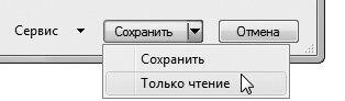 Рис. 2.6. При необходимости вы можете сохранить файл и запретить его дальнейшее редактирование