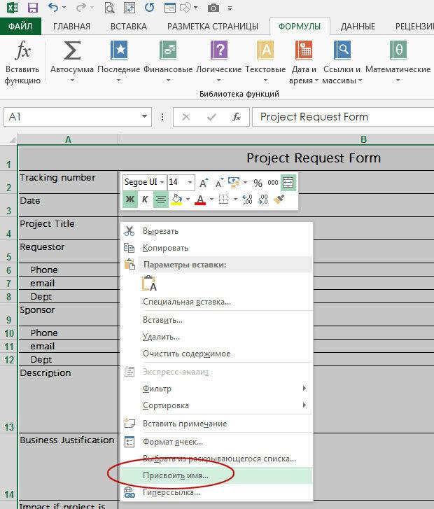 Как создать форму запроса на выполнение проекта с помощью Excel