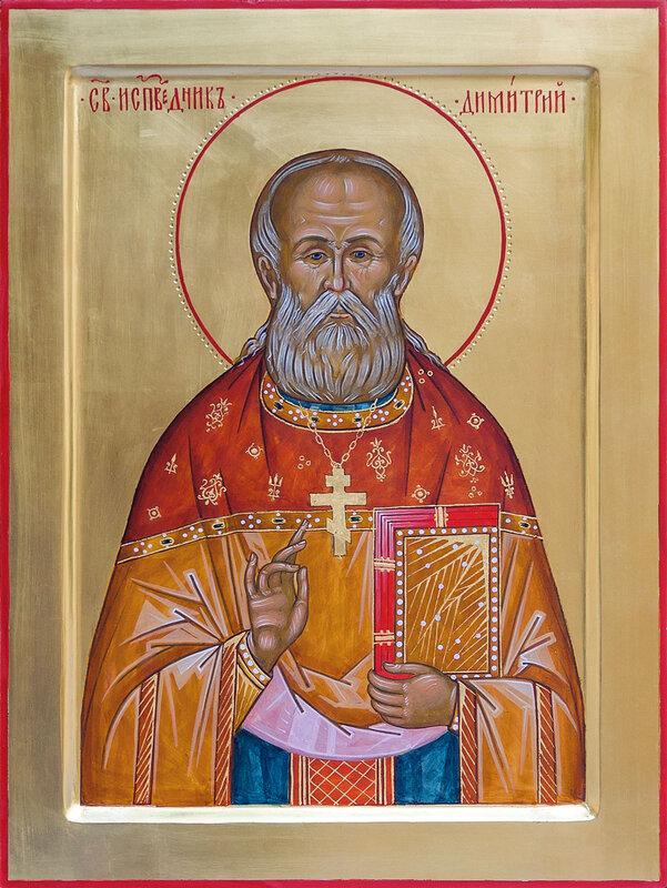 Икона священноисповедника Димитрия Игнатенко