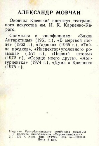 Александр Мовчан, Актёры Советского кино, коллекция открыток