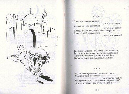 Омар Хайям, страницы книги, купленной в велопоходе, 2004 год, художник Ирина Степанова