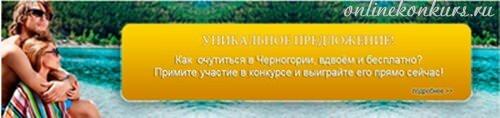 фотоконкурс, путешествие в Черногорию