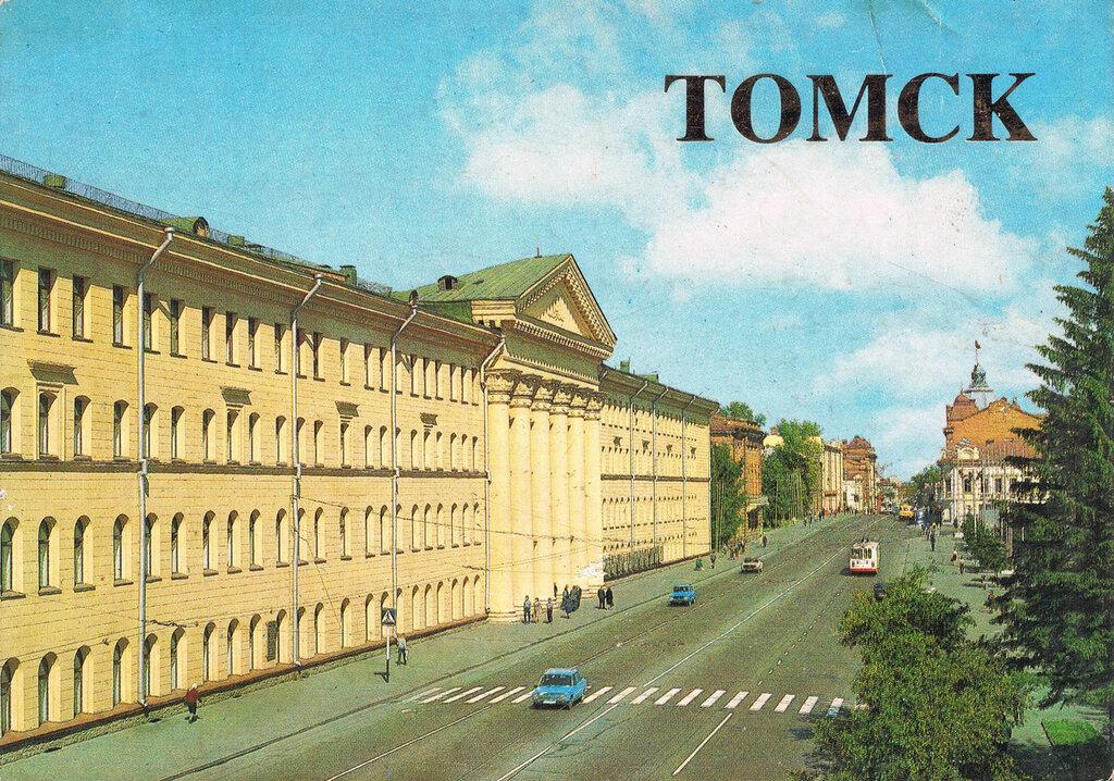 Днем, открытка с фото томск