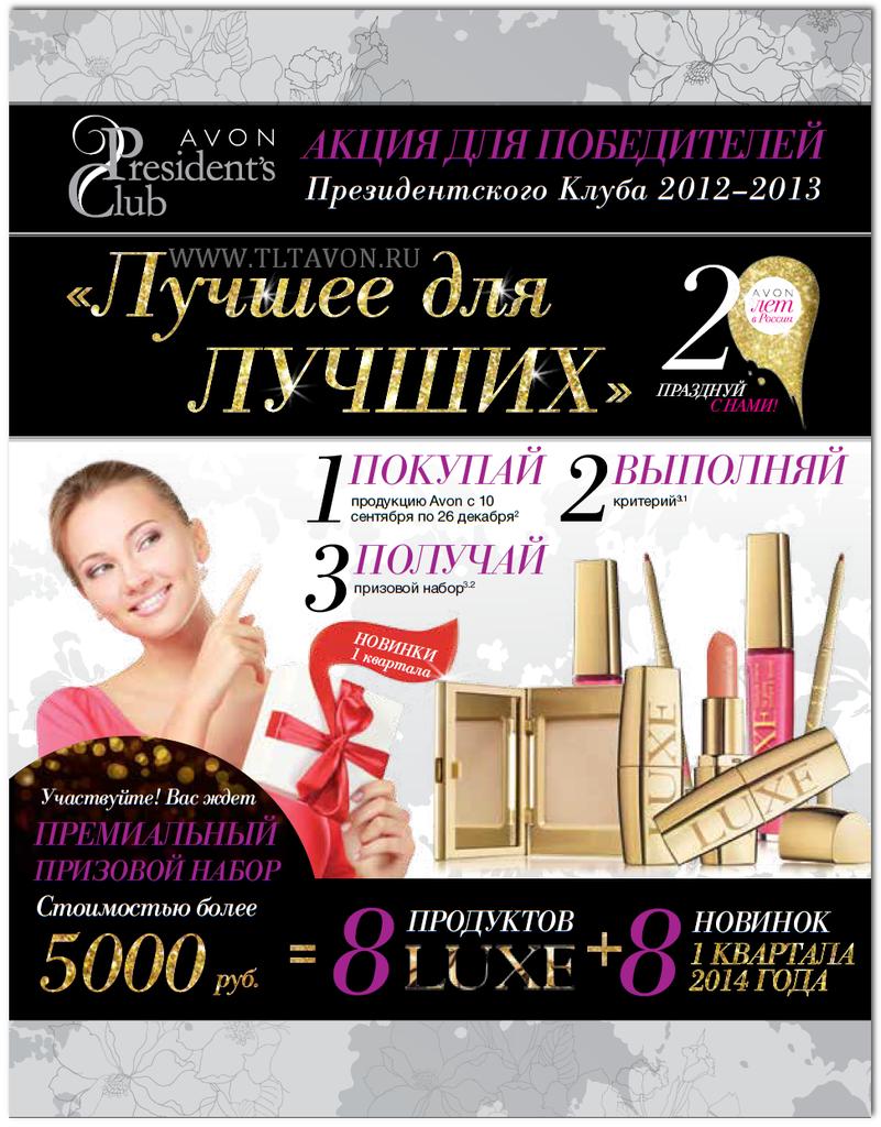 Президентский Клуб Представителей 2012-2013. Акция для Победителей.