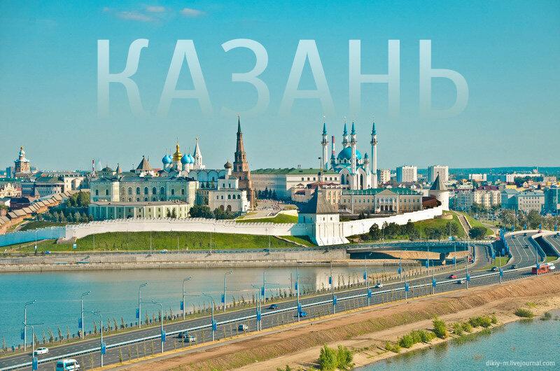 Днем, картинки с надписями татарстан