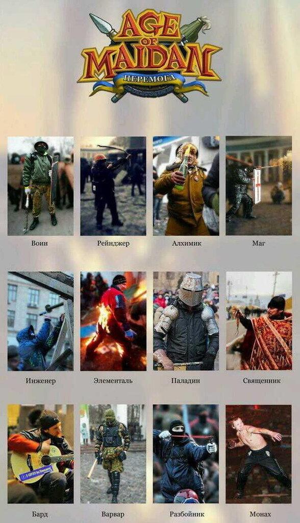 Новая игра Age of Maidan