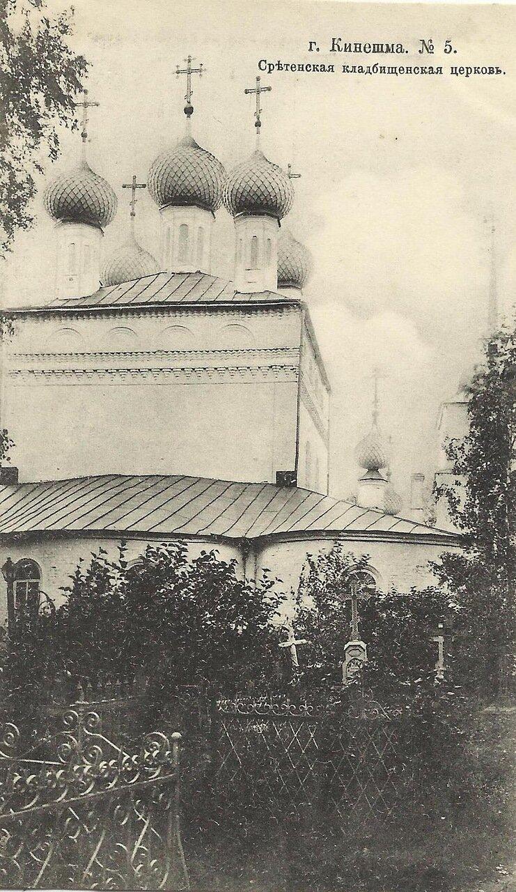 Сретенская кладбищенская церковь