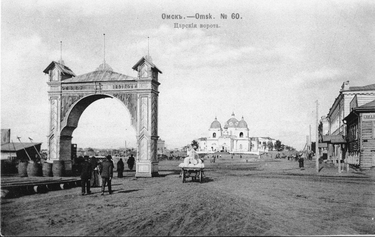 Омск. Царские ворота
