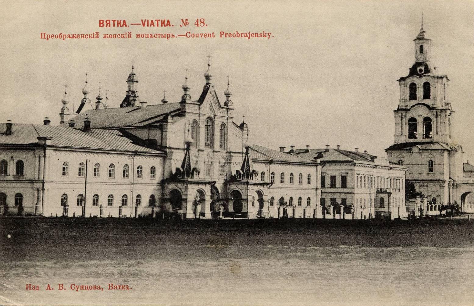 Преображенский женский монастырь
