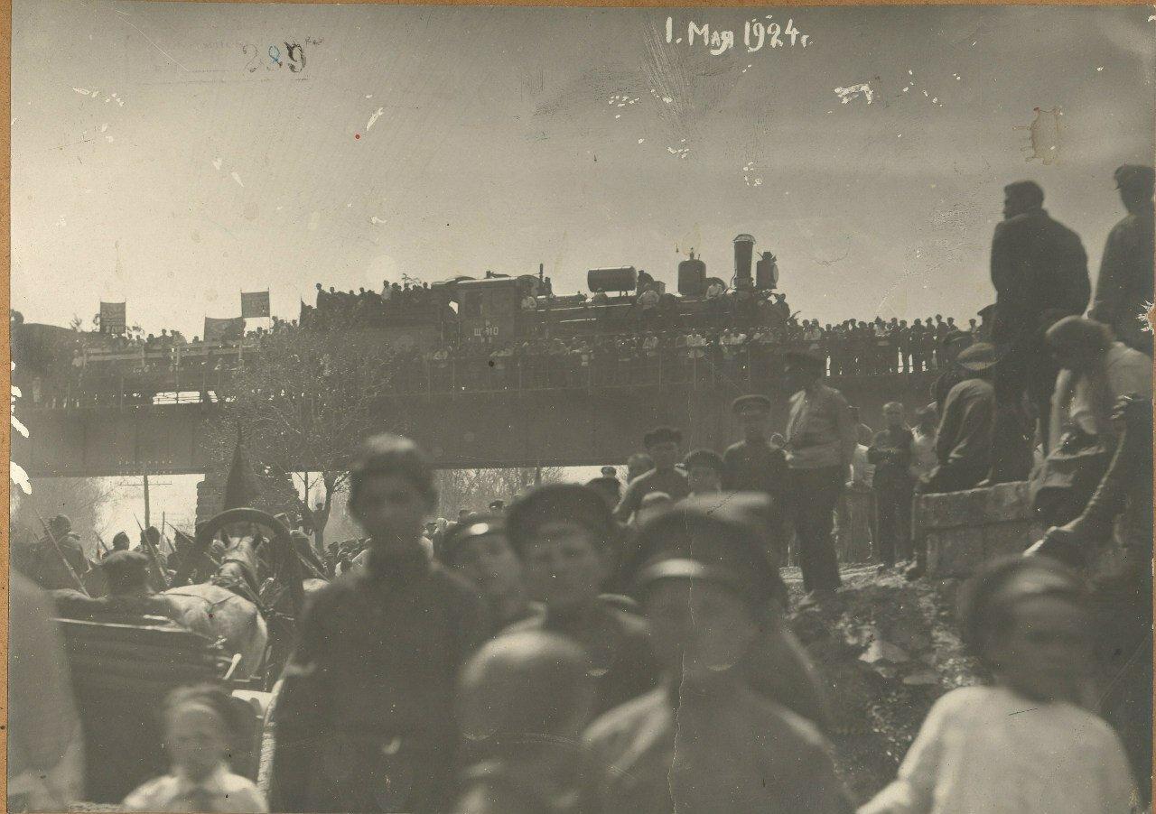 1924. 1 мая