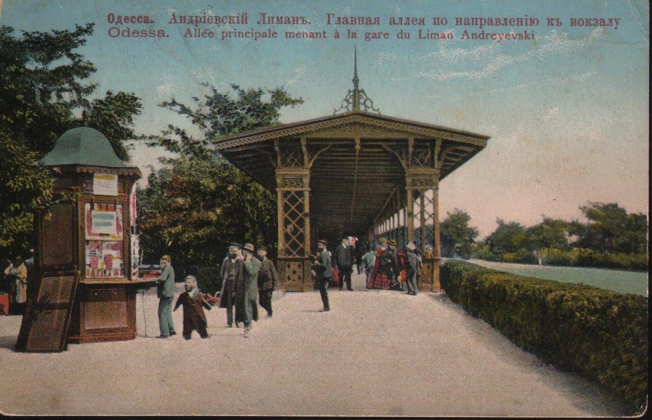 Андреевский лиман. Главная аллея по направлению к вокзалу