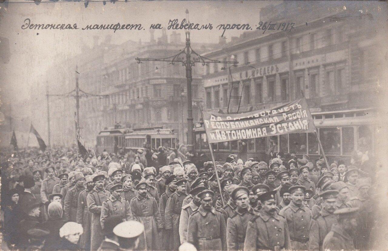 1917. 26 марта. Эстонская манифестация на Невском проспекте