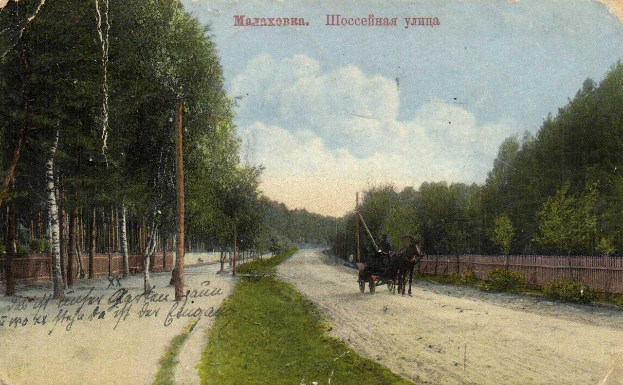 Окрестности Москвы. Малаховка. Шоссейная улица
