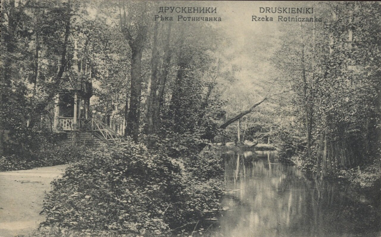 Река Ротничанка. 1914