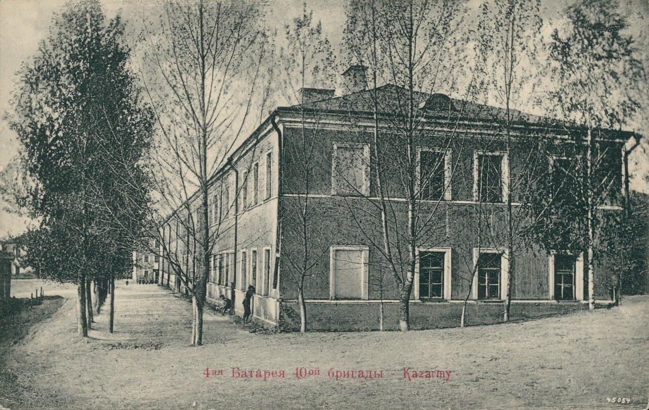 4-ая Батарея 40-ой бригады. Казармы. 1906
