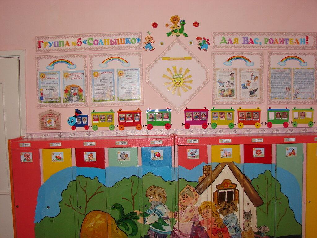 Оформление групп детского сада своими руками картинки