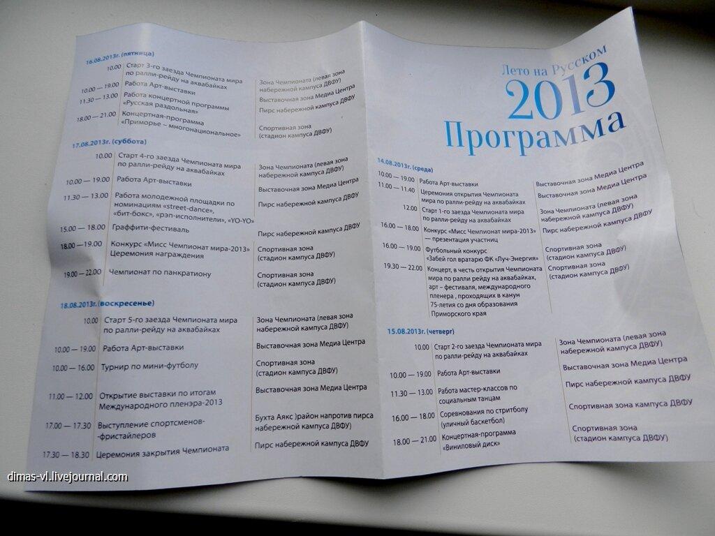 ДВФУ, чемпионат мира по аквабайку. 14-августа-2013г
