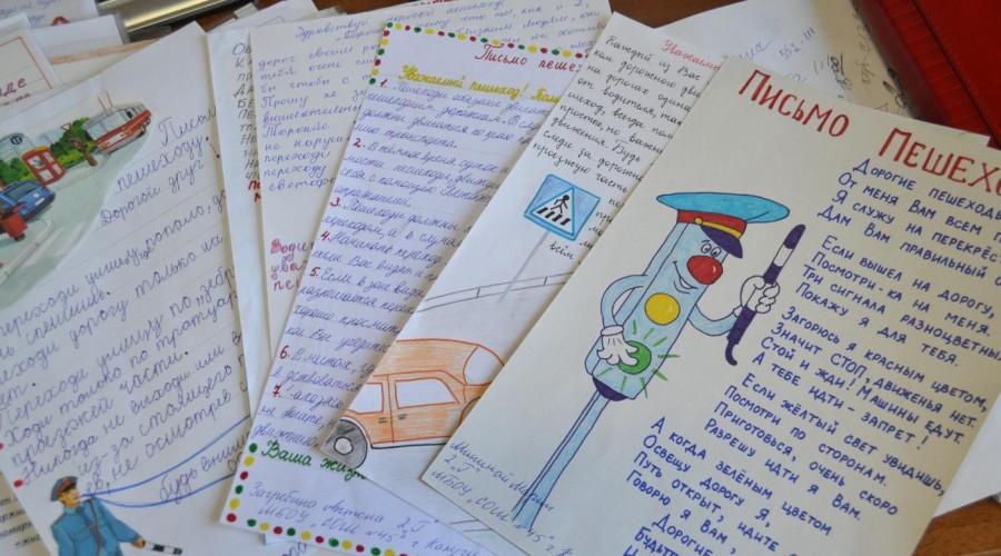 Калужские школьники приняли участие в конкурсе «Письмо пешеходу»
