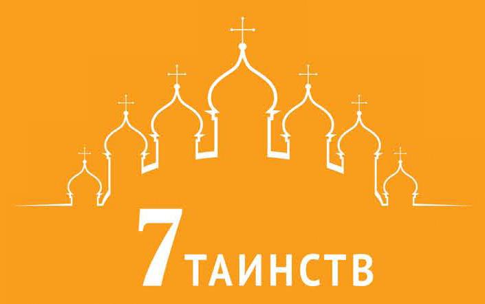 Семь таинств Православной Церкви | Я русский