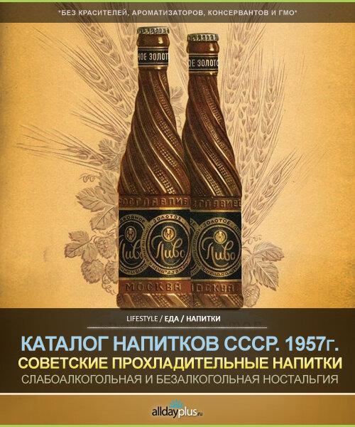 Каталог напитков из далекого прошлого. Ностальгируем по пиву, газировкам и не только. 70 рисунокв.