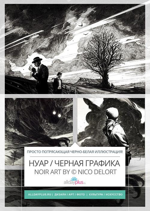 Черная-черная иллюстрация. Настоящая Нуар-графика от француза Nico Delort. 30 великолепных работ.