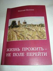 """Книга Мачехина Н.Е. """"Жизнь прожить - не поле перейти""""."""
