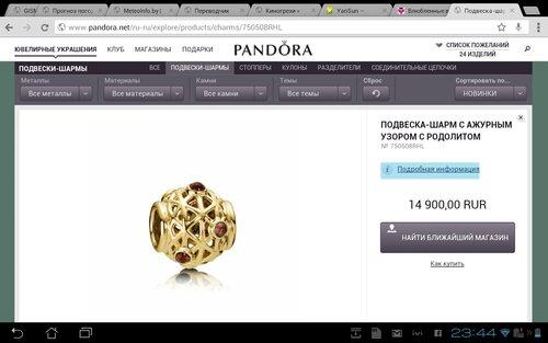 Pandora - покупаем и хвастаемся! №15 - Страница 36 0_86ddf_c47d5039_L