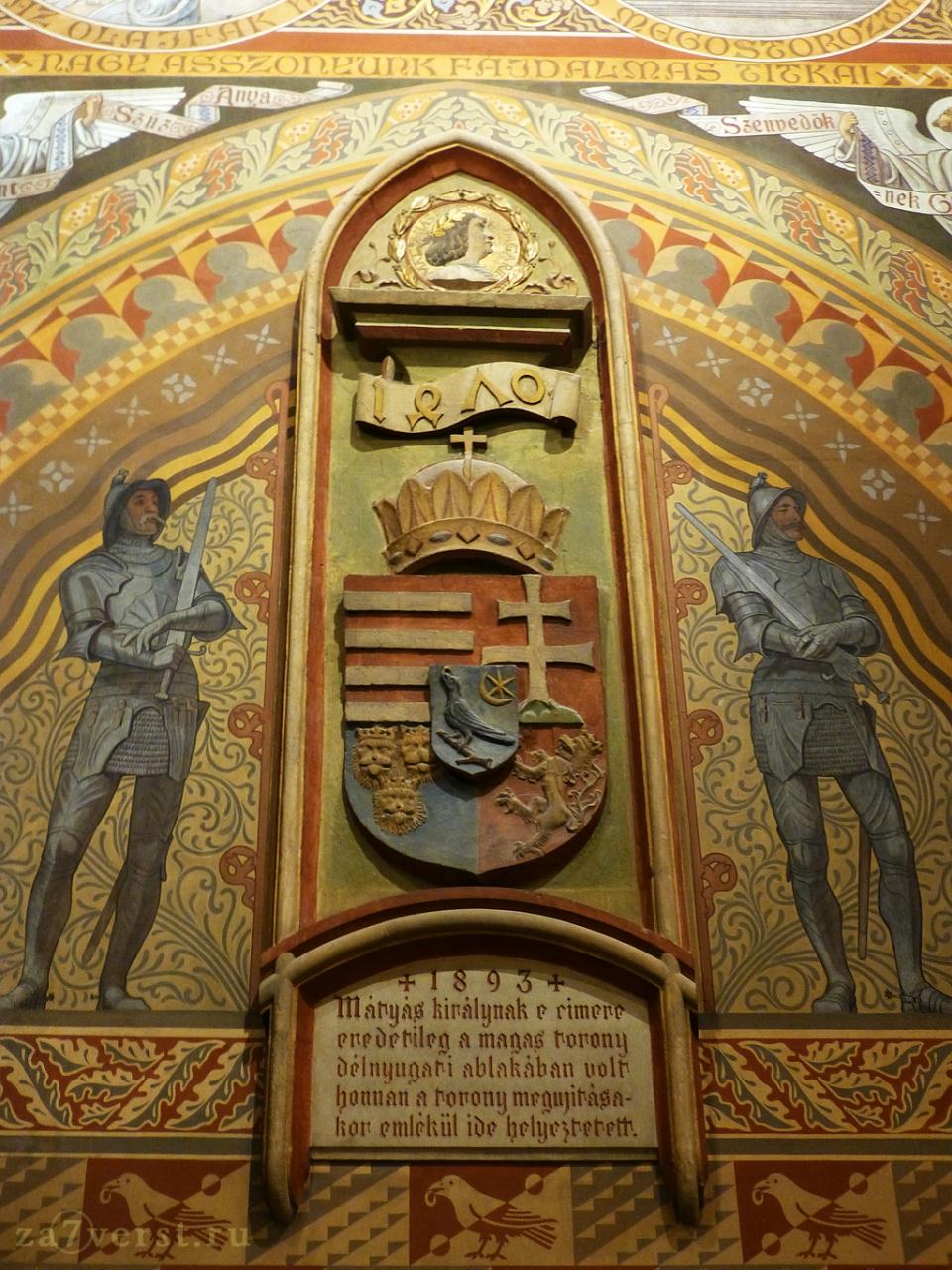 Собор Святого Матяша, Будапешт, Венгрия