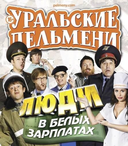 Уральские пельмени. Люди в белых зарплатах (2013) SATRip
