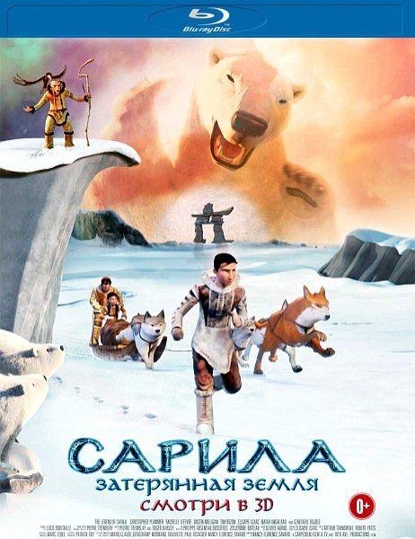 Сарила: Затерянная земля / The legend of Sarila / La légende de Sarila (2013) BDRip 720p + HDRip + DVDRip