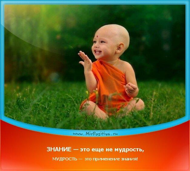 позитивчик - ЗНАНИЕ — это еще не мудрость, МУДРОСТЬ — это применение знания!