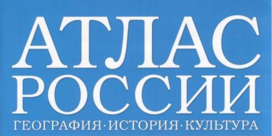 Атлас России. География. История. Культура - ДеАгостини - тест