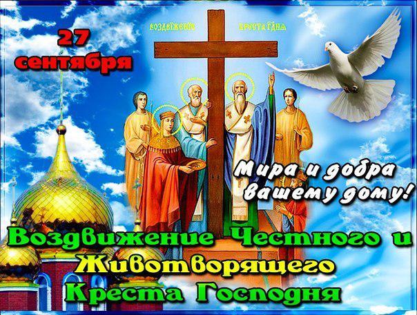 Воздвижение Честного и Животворящего Креста Господня. Поздравляю! открытки фото рисунки картинки поздравления