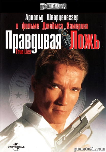 Правдивая ложь / True Lies (1994/HDRip/BDRip)