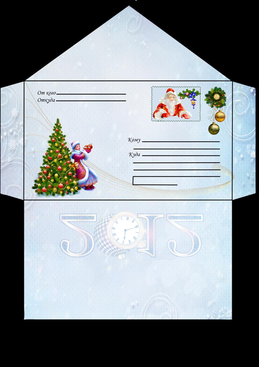 Картинки конверт для письма деду морозу, твоя навеки