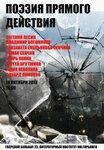 """""""Поэзия прямого действия"""" Литинститут,18.10.2013"""