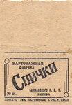 Кустарные артели. Картонажная фабрика Бауманского РПТ, г. Москва.