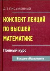 Книга Конспект лекций по высшей математике, Полный курс, Письменный Д.Т., 2011